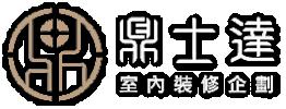 采坊室內設計-台北,桃園,新竹室內設計品牌